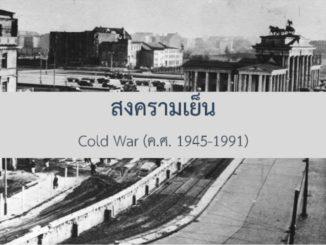 cold-war-2picc