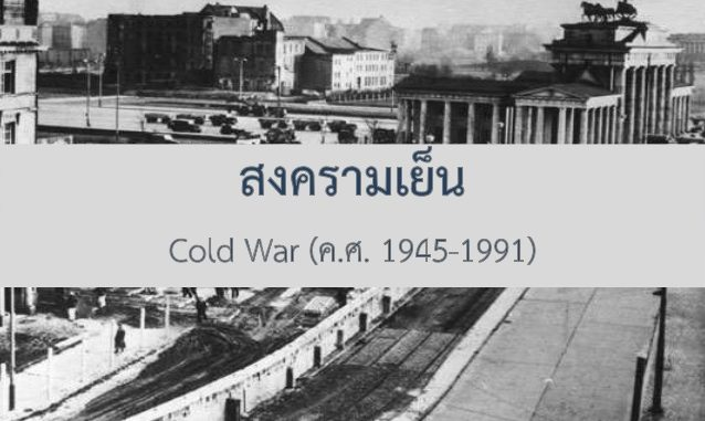 cold-war-2picc